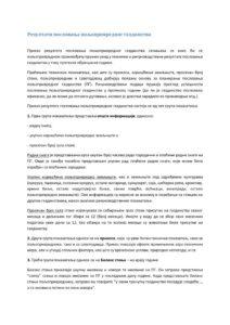 thumbnail of Uputstvo za povratnu informaciju 2019 RP-SI